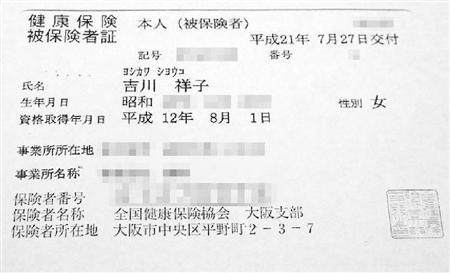 吉川祥子健康保険証