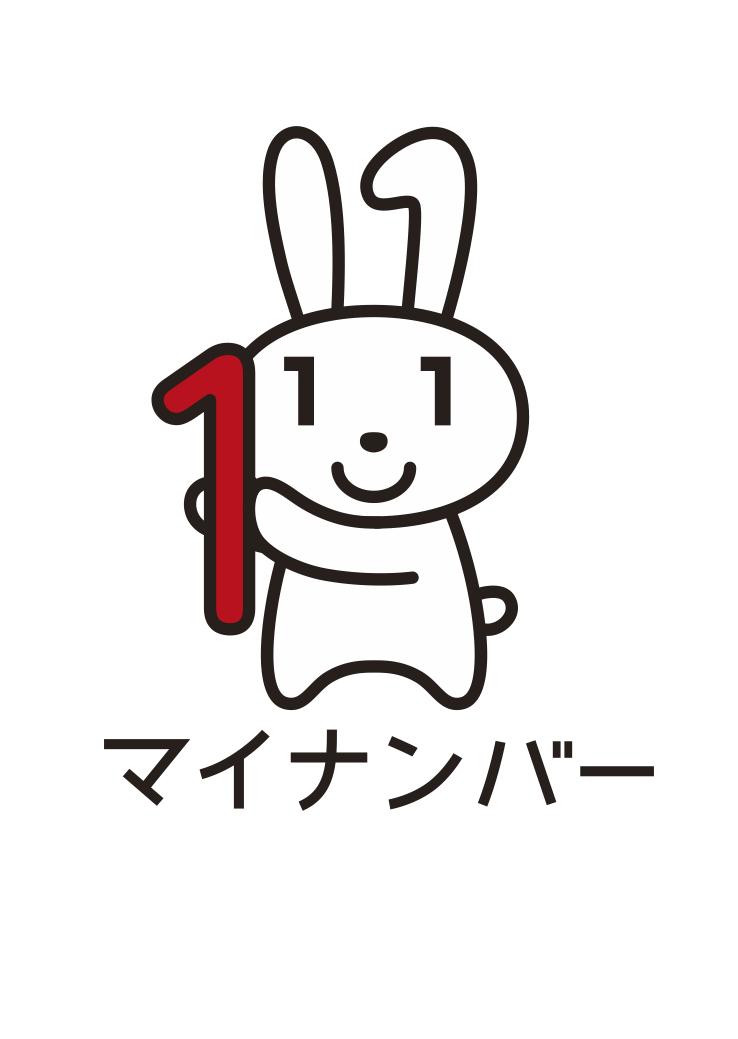 「マイナンバー ロゴ」の画像検索結果