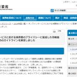 オンラインサービスにおける消費者のプライバシーに配慮した情報提供・説明のためのガイドラインを策定しました(METI/経済産業省)