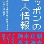 夏井先生の日本の個人情報保護関連法制に関する論評に激しく同意した件
