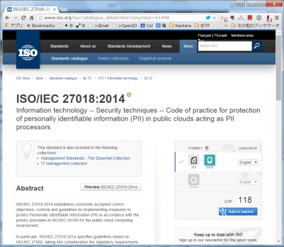 ISO/IEC 27018購入ページ