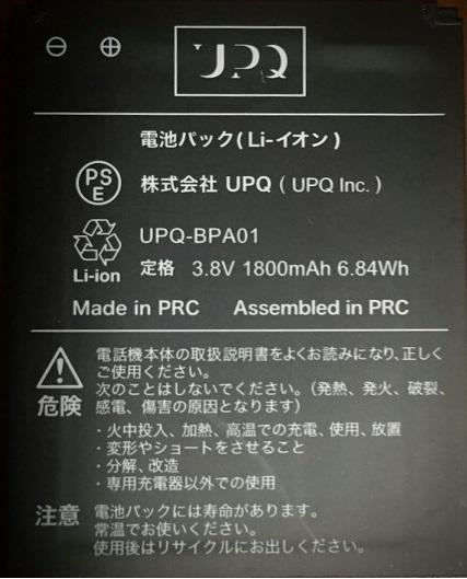 UPQ-BPA01