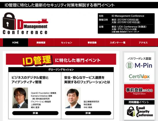 IDマネジメント・カンファレンス2015