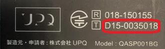 UPQA01-giteki