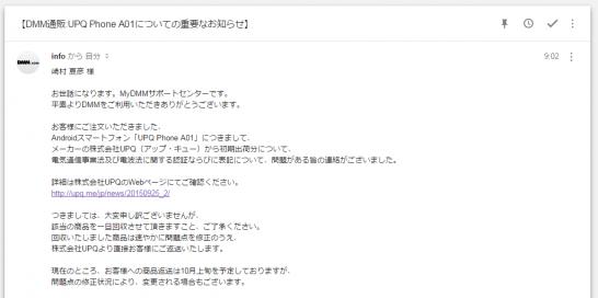 mydmm-upq-mail